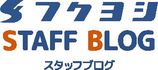 フクヨシ staff blog