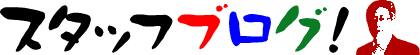 フクヨシのスタッフブログ