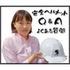 安全ヘルメット Q&A よくある質問