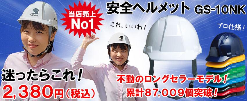 スピード発送対象商品 安全ヘルメット【ライナーあり/通気孔なし】 GS-10NK