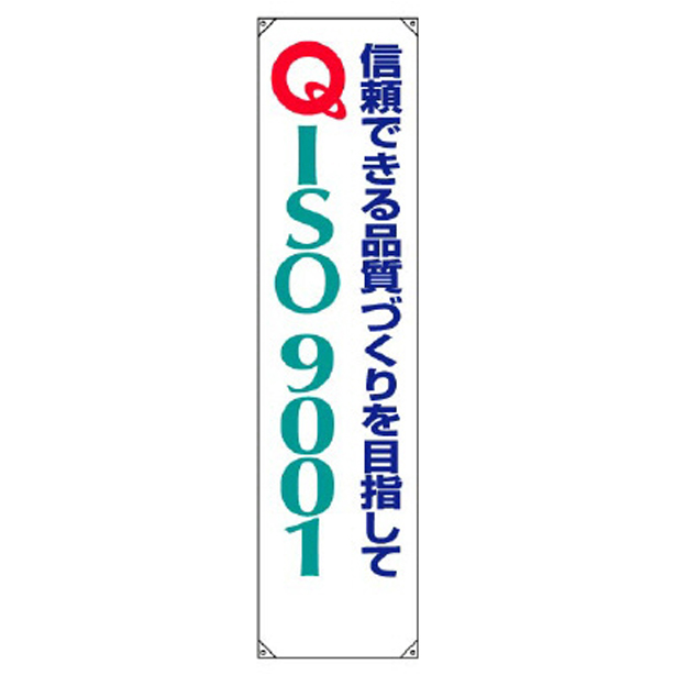 ISO9001 垂れ幕 822-13A